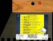 Couteau à colle lame acier dents carrées 10x10cm manche bois brut long.18cm - Bande de chant mélaminé pré-encollé ép.4mm larg.23mm long.100m Uranium - Gedimat.fr